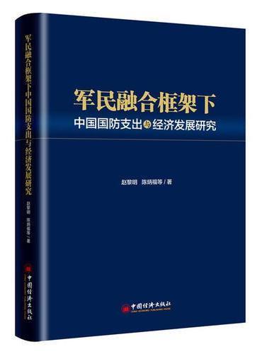 军民融合框架下中国国防支出与经济发展研究
