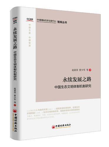 永续发展之路  中国生态文明体制机制研究