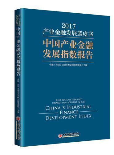 产业金融发展蓝皮书 2017  中国产业金融发展指数报告