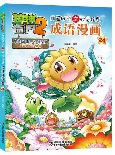 植物大战僵尸2武器秘密之妙语连珠成语漫画24