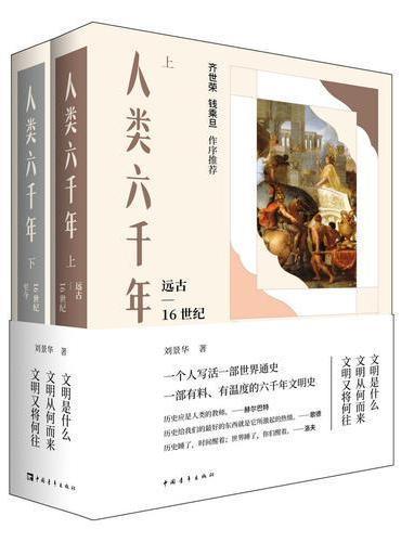 人类六千年(上下两册)