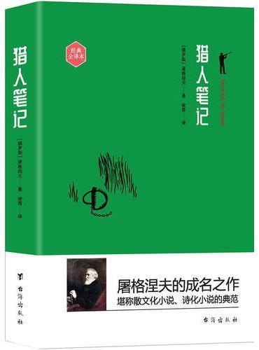 猎人笔记(我国现当代著名作家如鲁迅、郁达夫、沈从文、汪曾祺、王蒙等,都曾深爱并深受影响。)