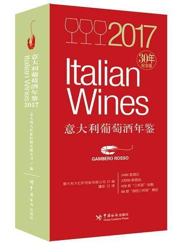 2017意大利葡萄酒年鉴
