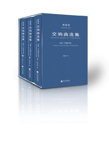 郭祖荣交响曲选集