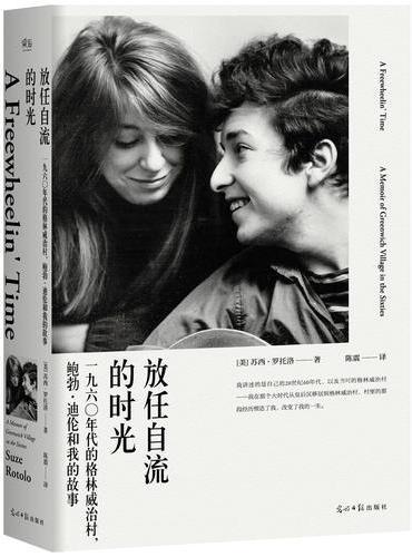 放任自流的时光 (群星闪耀的一九六〇年代,苏西·罗托洛和鲍勃·迪伦的故事,艺术圣地纽约格林威治村。修订增补完整版。)
