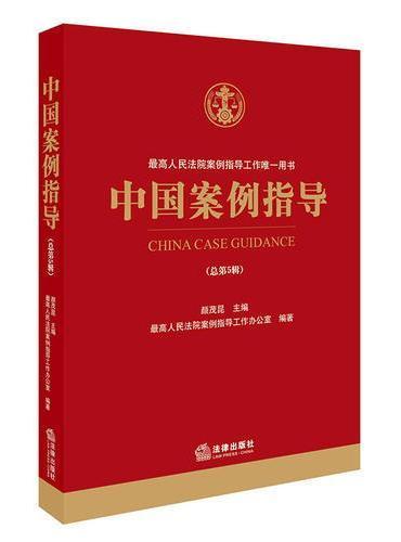 中国案例指导(总第5辑)