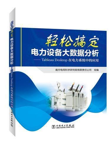轻松搞定电力设备大数据分析——Tableau Desktop在电力系统中的应用