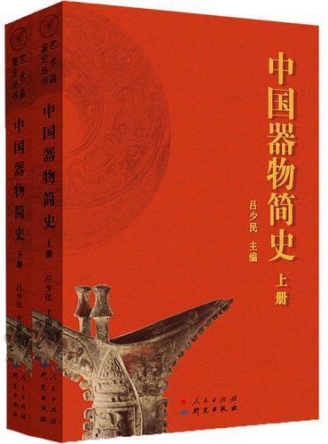中国器物简史(上下册)