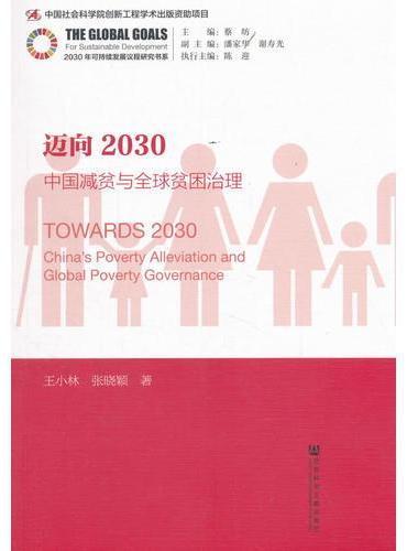 迈向2030:中国减贫与全球贫困治理