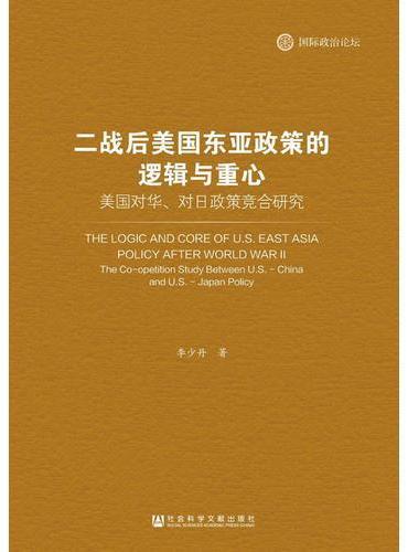 二战后美国东亚政策的逻辑与重心