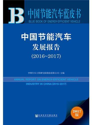 皮书系列·中国节能汽车蓝皮书:中国节能汽车发展报告(2016-2017)