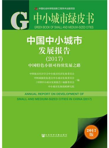 皮书系列·中小城市绿皮书:中国中小城市发展报告(2017)