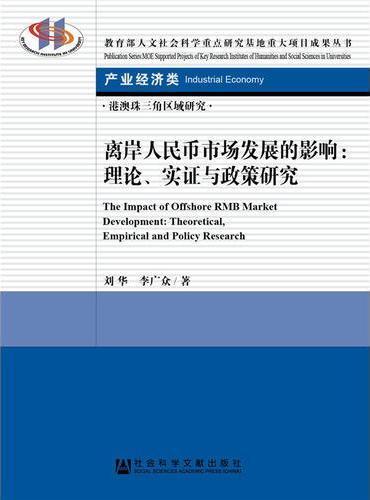离岸人民币市场发展的影响:理论、实证与政策研究