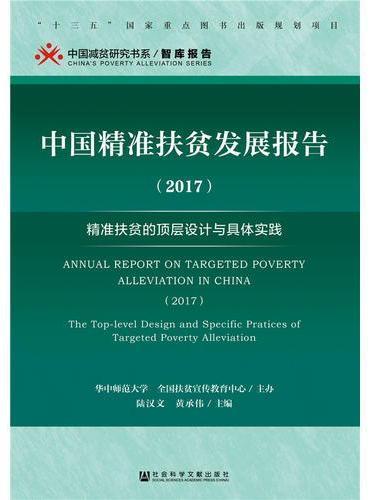 中国精准扶贫发展报告(2017)