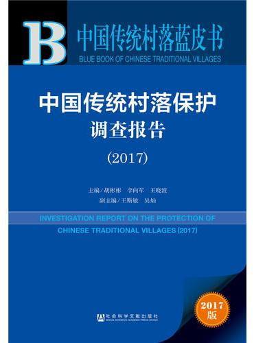 皮书系列·中国传统村落蓝皮书:中国传统村落保护调查报告(2017)