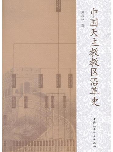 中国天主教教区沿革史