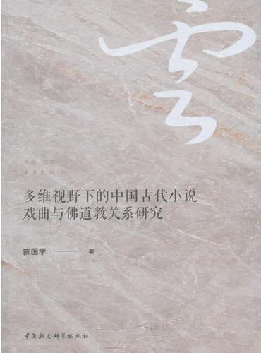 多维视野下的中国古代小说戏曲与佛道教关系研究