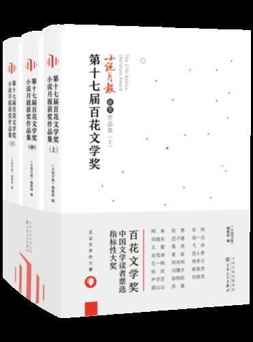 第十七届百花文学奖·小说月报获奖作品集(全三册)