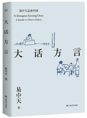 大话方言(易中天品读中国系列,畅销百万册,二十年经典,2018全新修订版)