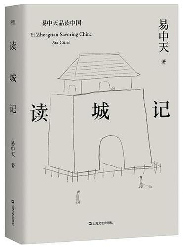 读城记(易中天品读中国系列,二十年经典,畅销百万册,北京、上海、广州、厦门、成都、武汉,读懂城市,就读懂了我们自己)