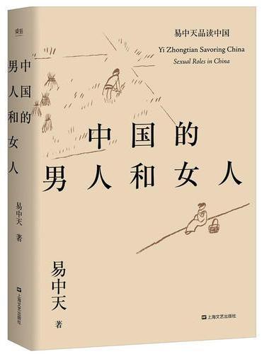 中国的男人和女人(解读文学和历史中的男男女女,梳理两性关系的发展脉络,帮你在会心一笑中找到相关问题的答案。)