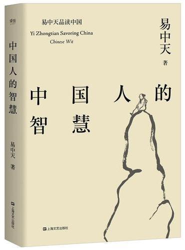中国人的智慧(看完本书,周易、老子、菩提明镜、魏晋竹林七贤,这些中国智慧的精华也就算走马观花地浏览了一遍)