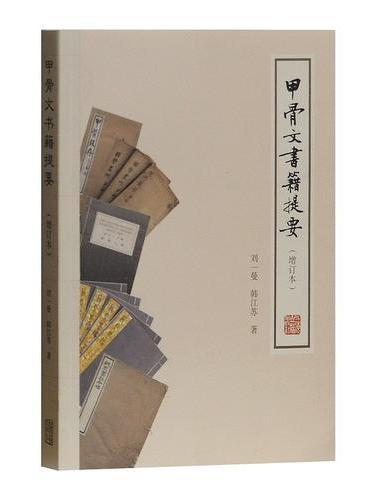 甲骨文书籍提要(增订本)