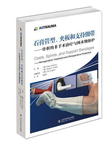 石膏管型、夹板和支持绷带——骨折的非手术治疗与围术期保护