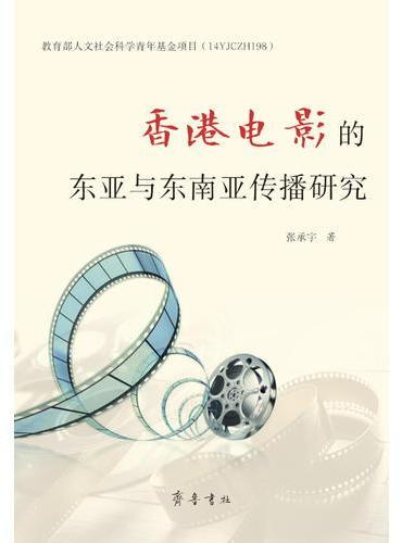香港电影的东亚与东南亚传播研究