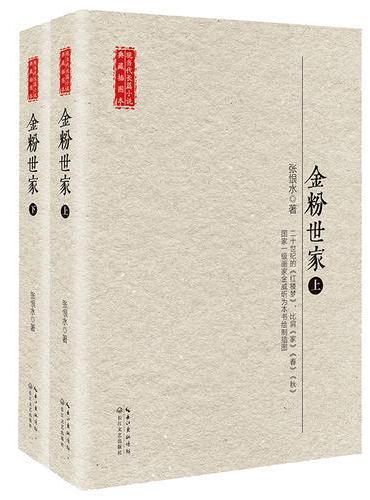 金粉世家(现当代长篇小说典藏插图本)