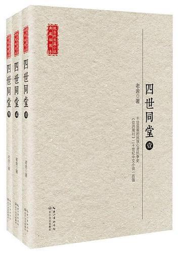 四世同堂·全三册(现当代长篇小说典藏插图本)