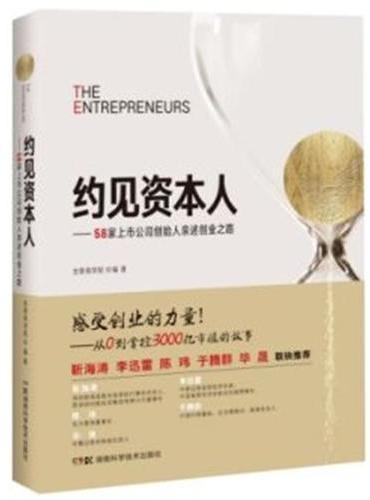 约见资本人——58家上市公司创始人亲述创业之路