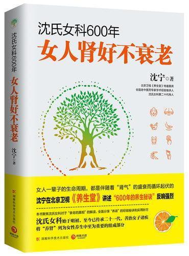 沈氏女科600年:女人肾好不衰老(附赠小册子)