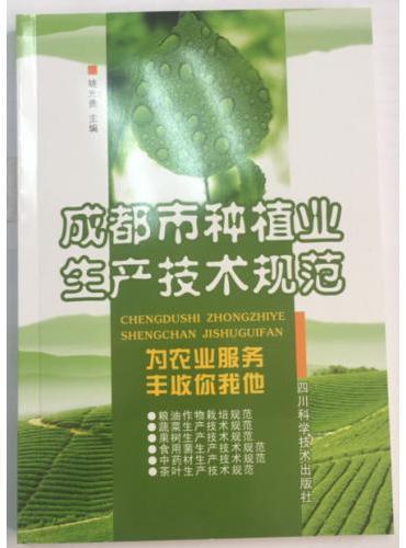 成都市种植业生产技术规范