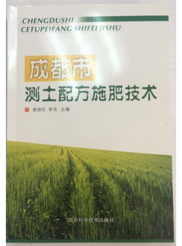 成都市测土配方施肥技术