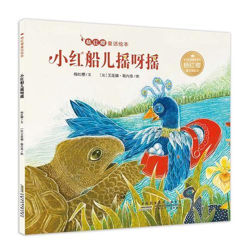 杨红樱童话绘本:小红船儿摇呀摇