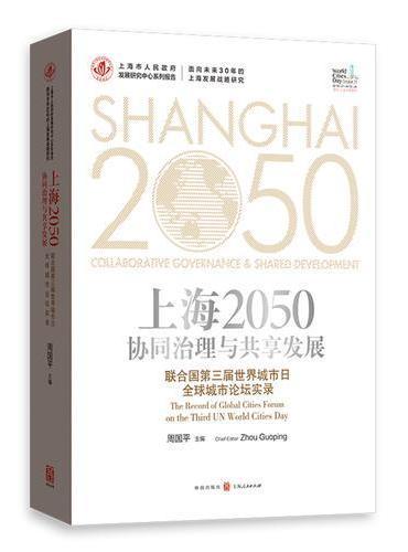上海2050:协同治理与共享发展——联合国第三届世界城市日全球城市论坛实录