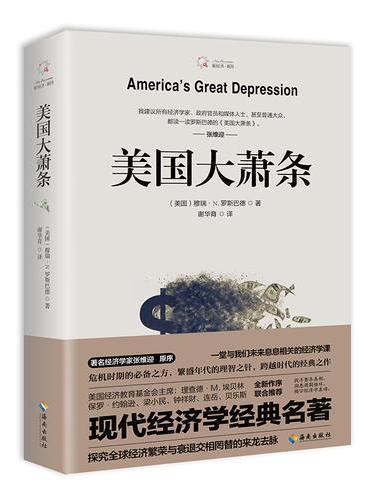美国大萧条——张维迎原序,2007全球金融危机后必读经典