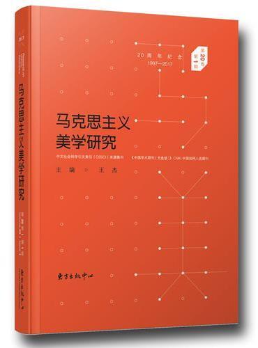 马克思主义美学研究(第20卷第1期)