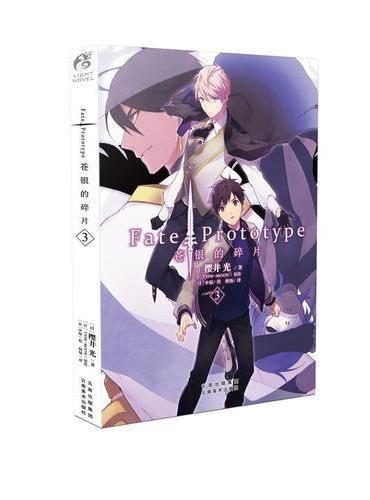 Fate/Prototype 苍银的碎片3