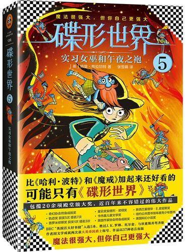 碟形世界5:实习女巫和午夜之袍(比《哈利·波特》和《魔戒》加起来还好看的,可能只有《碟形世界》!)