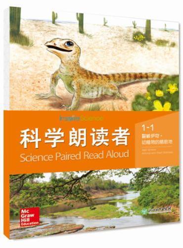科学朗读者 1-1 鬣蜥伊奇?动植物的栖息地