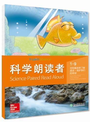科学朗读者 1-9 芬利鱼发现了新溪流?保护我们的地球