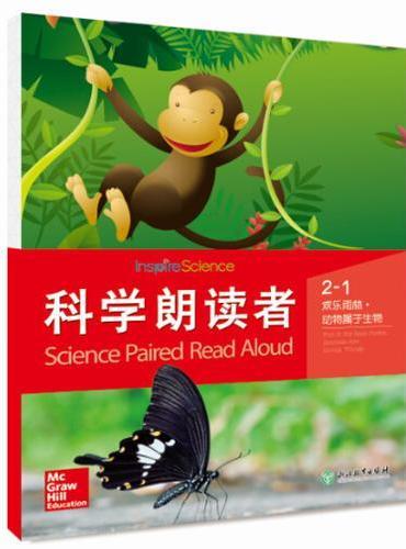科学朗读者 2-1 欢乐雨林?动物属于生物
