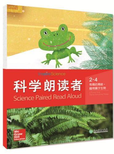 科学朗读者 2-4 有趣的青蛙?植物属于生物