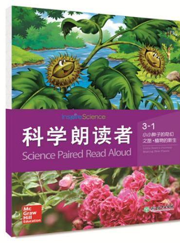 科学朗读者 3-1 小小种子的奇幻之旅?植物的新生