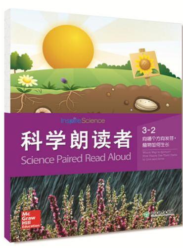 科学朗读者 3-2 向哪个方向发芽?植物如何生长