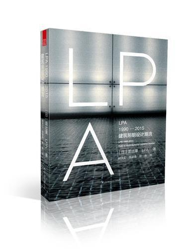 LPA1990—2015建筑照明设计潮流(在正确的地方用正确的光)