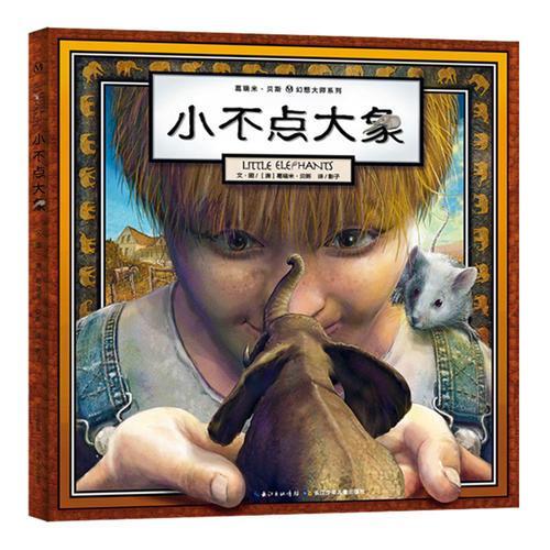 葛瑞米·贝斯 幻想大师系列-小不点大象