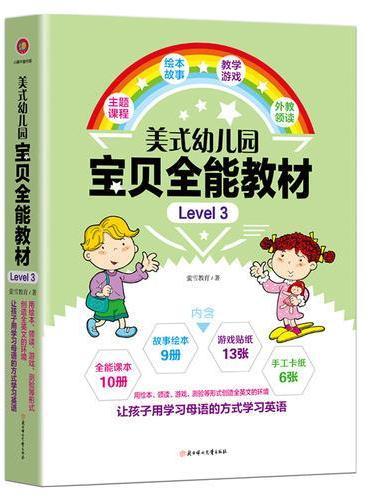 美式幼儿园宝贝全能教材 Level 3(包含9册课本+9册绘本+13张贴纸+6张手工卡纸)